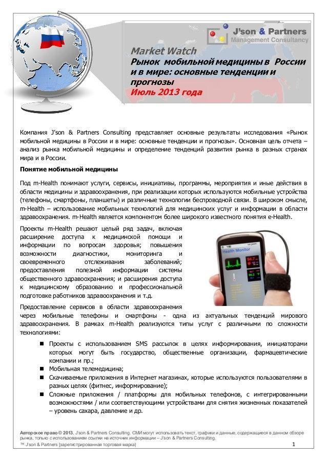Авторское право © 2013, J'son & Partners Consulting. СМИ могут использовать текст, графики и данные, содержащиеся в данном...