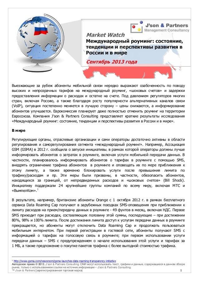 2013 09-11 roaming-mw_ru