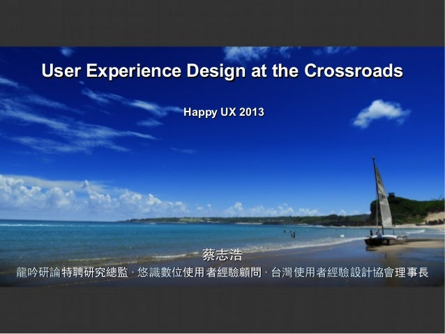 User Experience Design at the Crossroads