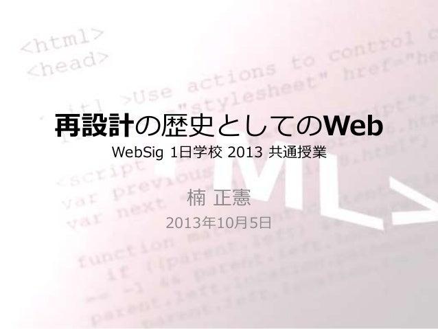 再設計の歴史としてのWeb WebSig 1日学校 2013 共通授業 楠 正憲 2013年10月5日