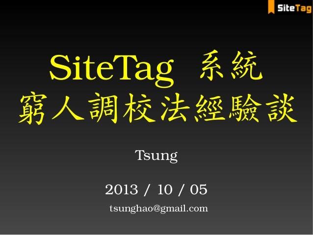 SiteTag 系統 窮人調校法經驗談 Tsung 2013/10/05 tsunghao@gmail.com