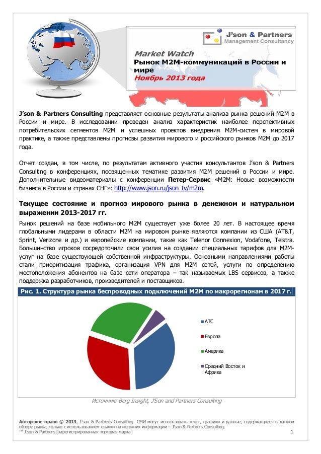 J'son & Partners Consulting представляет основные результаты анализа рынка решений M2M в России и мире. В исследовании про...