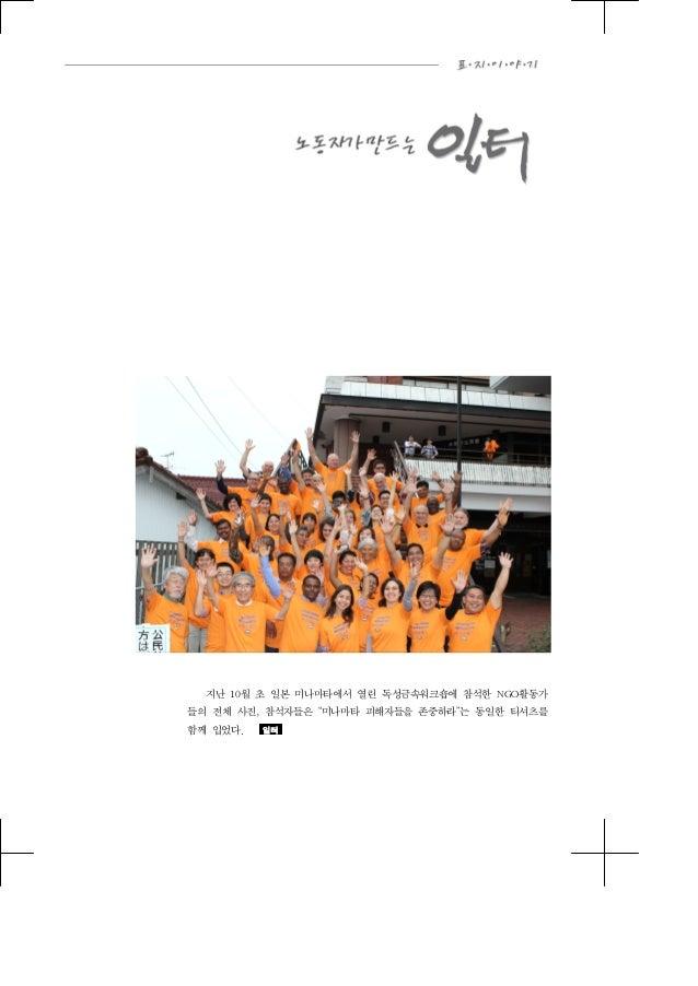 """지난 10월 초 일본 미나마타에서 열린 독성금속워크숍에 참석한 NGO활동가 들의 전체 사진, 참석자들은 """"미나마타 피해자들을 존중하라""""는 동일한 티셔츠를 함께 입었다.  일터"""