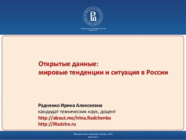 Открытые данные: мировые тенденции и ситуация в России