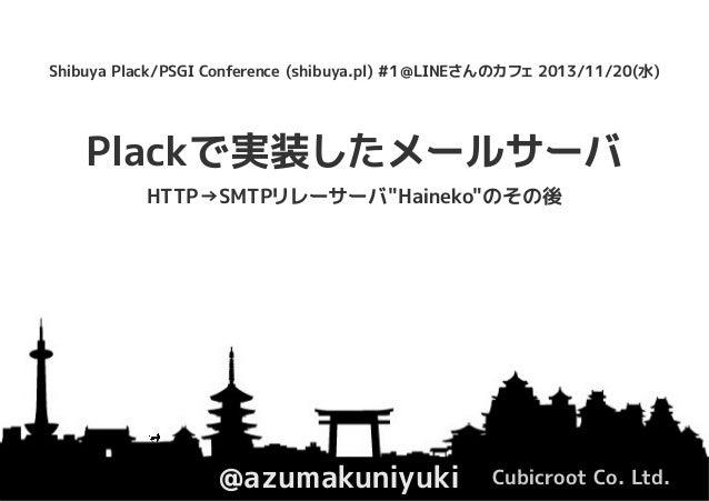 "Plackで実装したメールサーバ""Haineko""のその後/Shibuya.pl #1"
