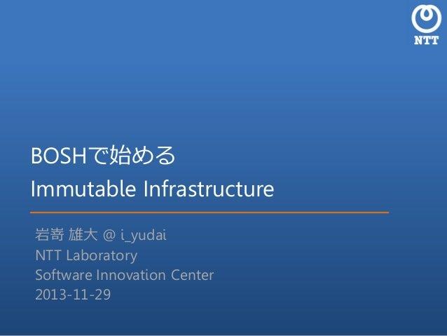 BOSHで始めるImmutable Infrastructure