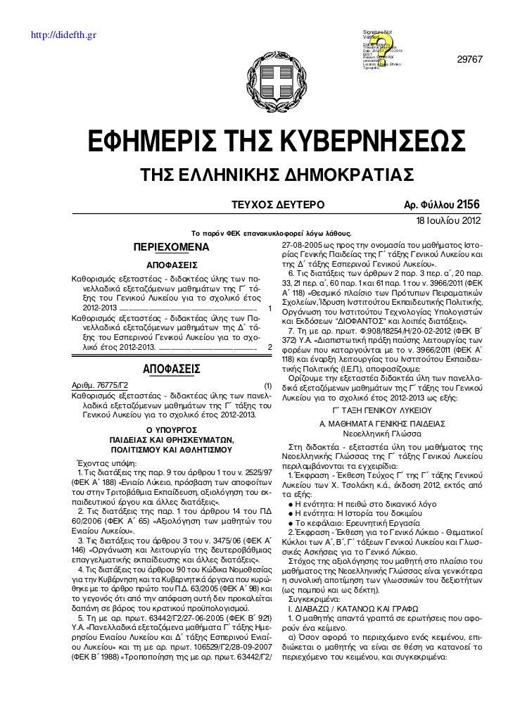 Signature Nothttp://didefth.gr                                                                                            ...