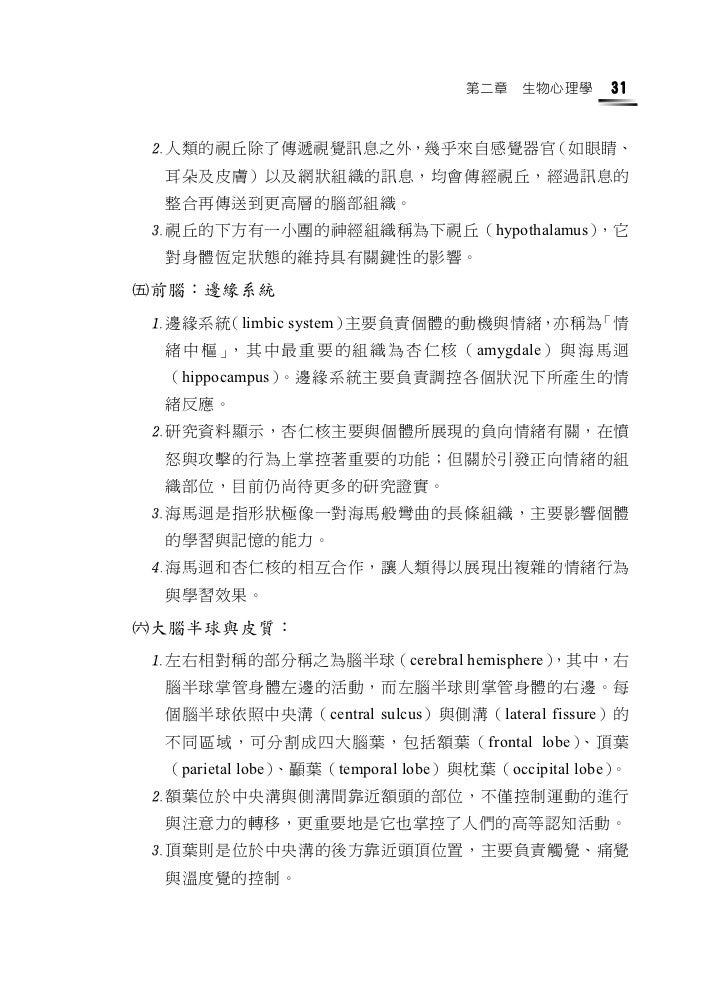 心理學(包括諮商與輔導) 讀實力-2013高普考試.各類特考學儒