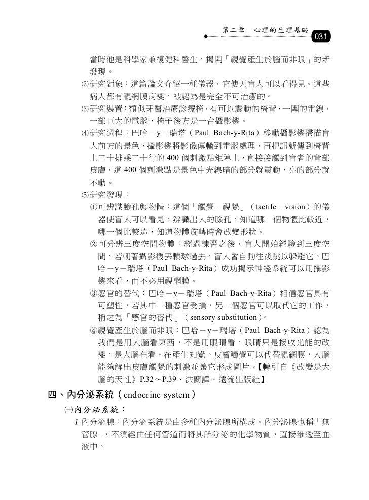 心理學(包括諮商與輔導)讀實力 2013高普考試.各類特考學儒
