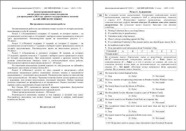 АНГЛИЙСКИЙ ЯЗЫК, 11 класс.