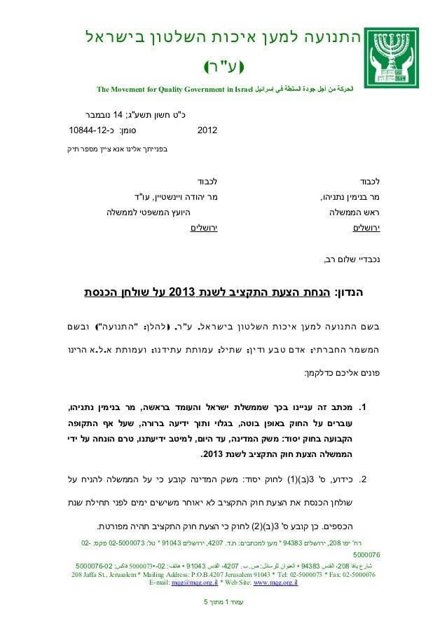 """התנועה למען איכות השלטון בישראל                                               ) ע"""" ר(         الحركة من أجل جودة السل..."""