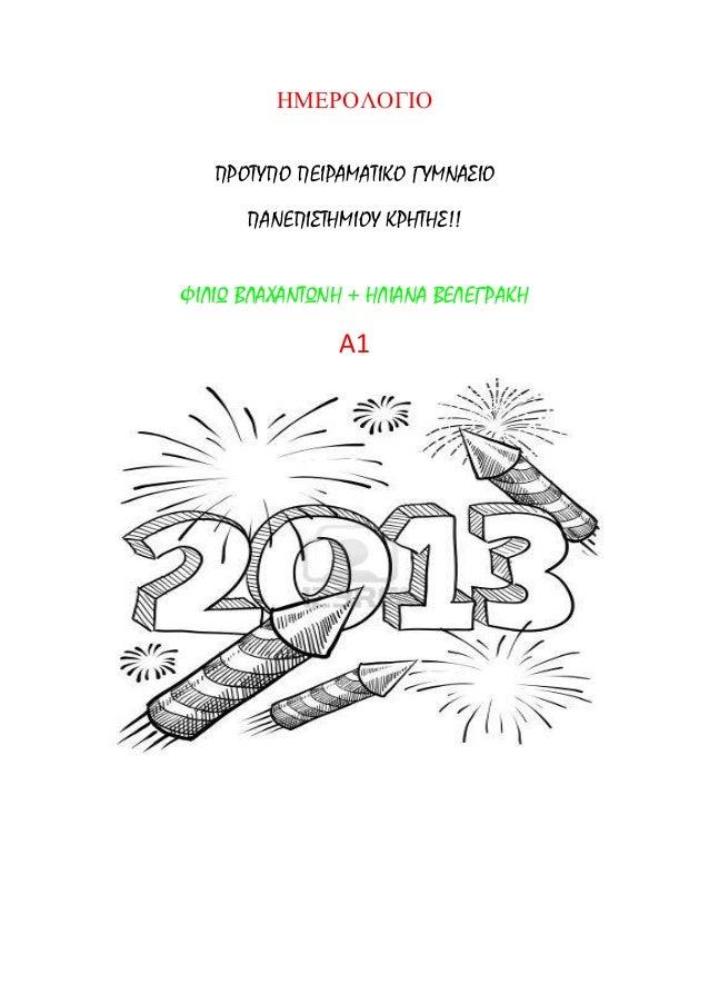 ημερολογιο 2013!!!!!!!!!!!!!!!!!!!!!!!!!!!!!!!!!!!!!!!!!!!!