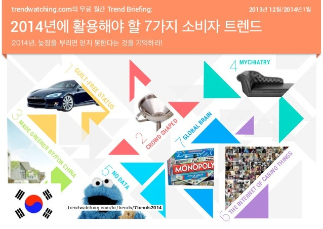 [KR] trendwatching.com's 7 CONSUMER TRENDS TO RUN WITH IN 2014