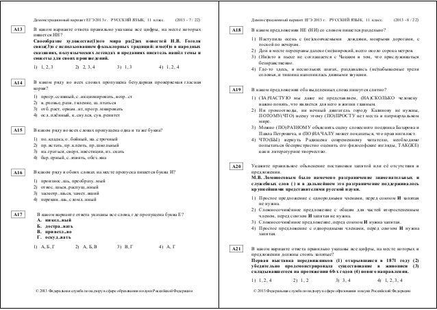 Демоверсия по математике 8 класс 2017 с ответами