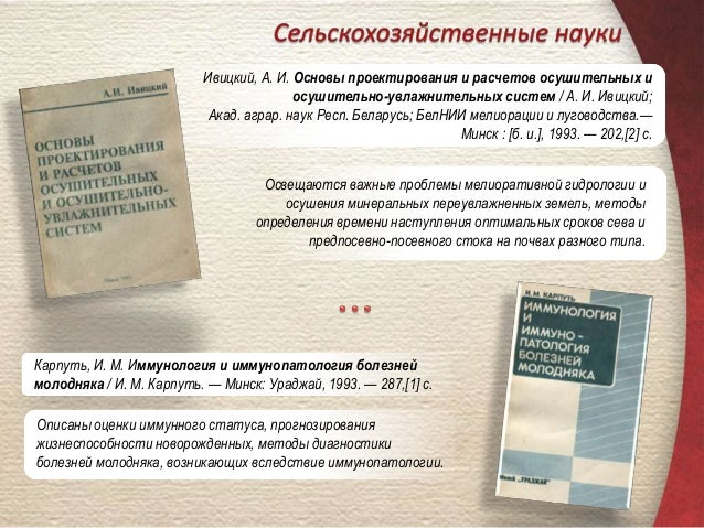 ў беларускай мове / Акад.