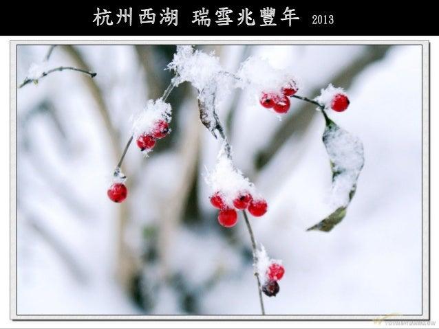 杭州西湖 瑞雪兆豐年 2013