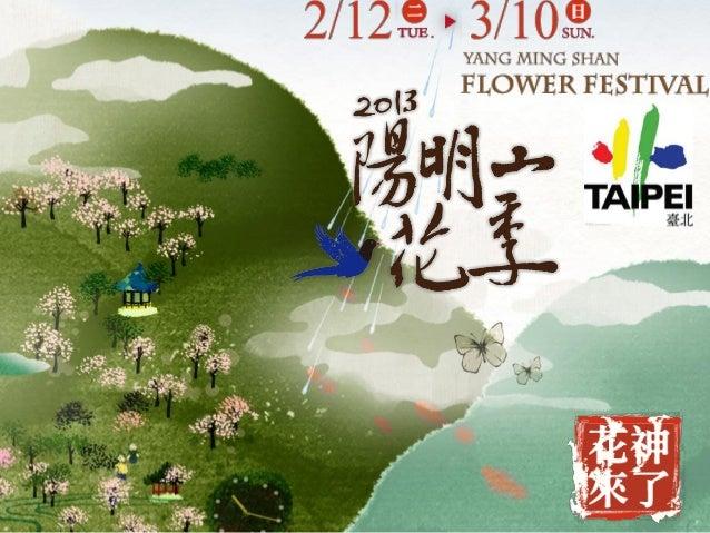 2013台北陽明山花季
