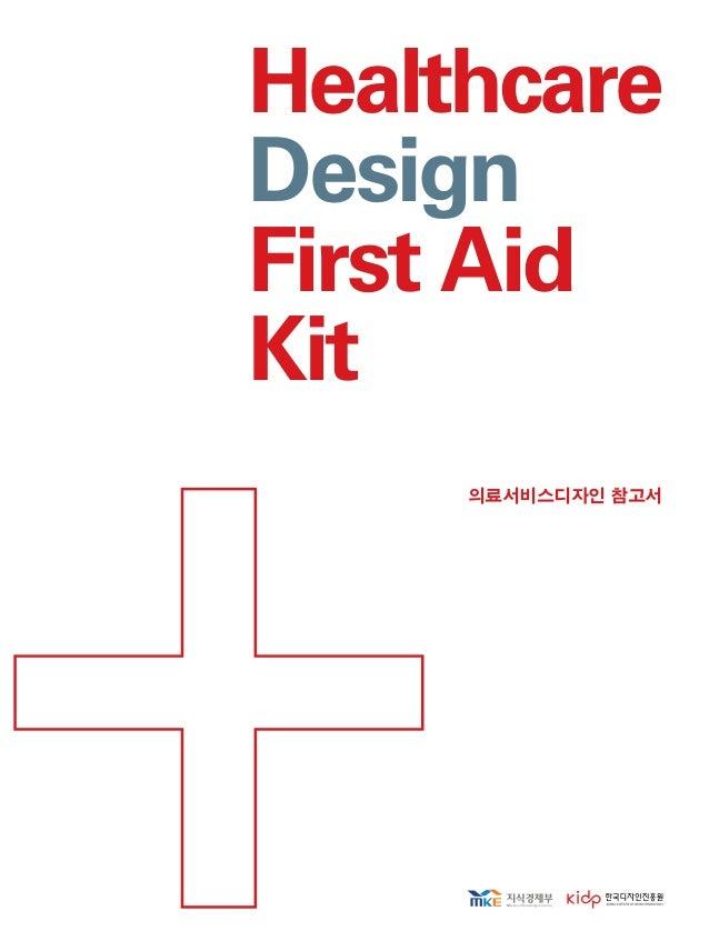 Healthcare Design First Aid Kit Healthcare Design FirstAid Kit 의료서비스디자인 참고서 의료서비스디자인 참고서 HealthcareDesign FirstAidKit 이보고서...