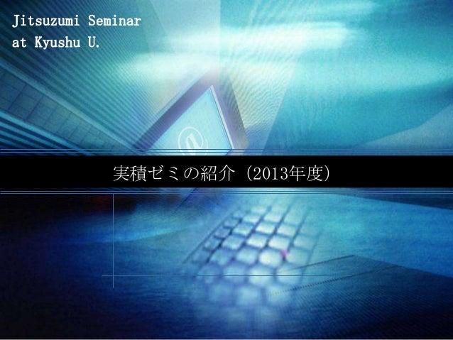 Jitsuzumi Seminarat Kyushu U.             実積ゼミの紹介(2013年度)