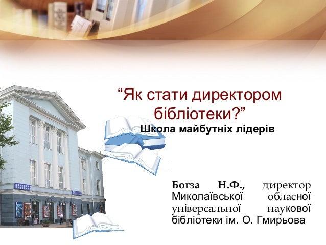 богза славське 2013 миколаївська оунб