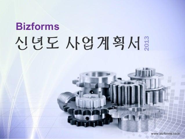 Template Sample 제조업 사업계획서