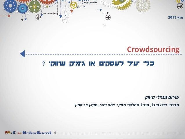 Crowdsourcing שיווק מנהלי פורום מרצה:פוגל דודו,אסטרטגי מחקר מחלקת מנהל,אריקסון מקאן מרץ2013 שיו...