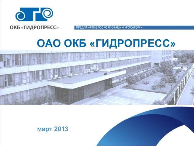 ОАО ОКБ «ГИДРОПРЕСС»март 2013