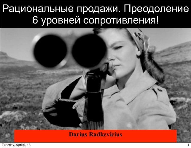 Рациональные продажи. Преодоление     6 уровней сопротивления!                       DariusRadkevičiaus paskaita          ...