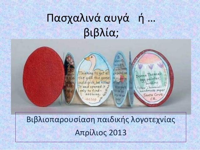 Πασχαλινά αυγά ή …βιβλία;Βιβλιοπαρουσίαση παιδικής λογοτεχνίαςΑπρίλιος 2013