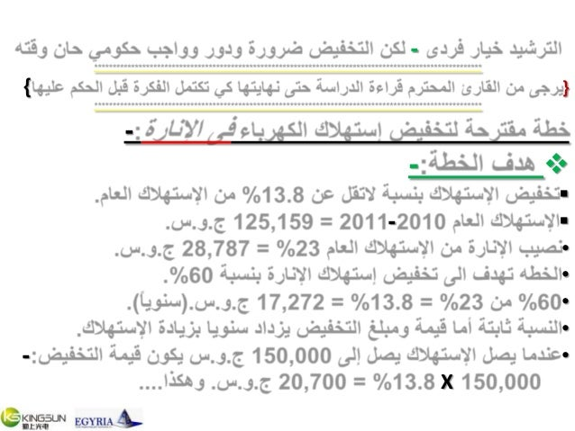خطة للتخفيض 2013
