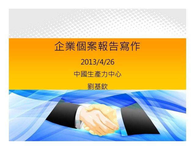 1企業個案報告寫作2013/4/26中國生產力中心劉基欽