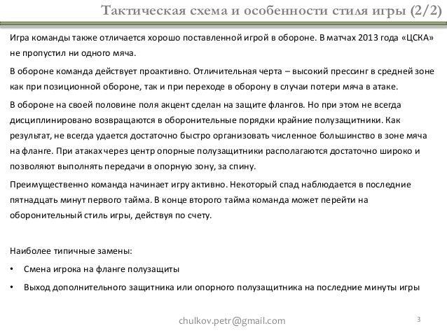 В матчах 2013 года «ЦСКА»не
