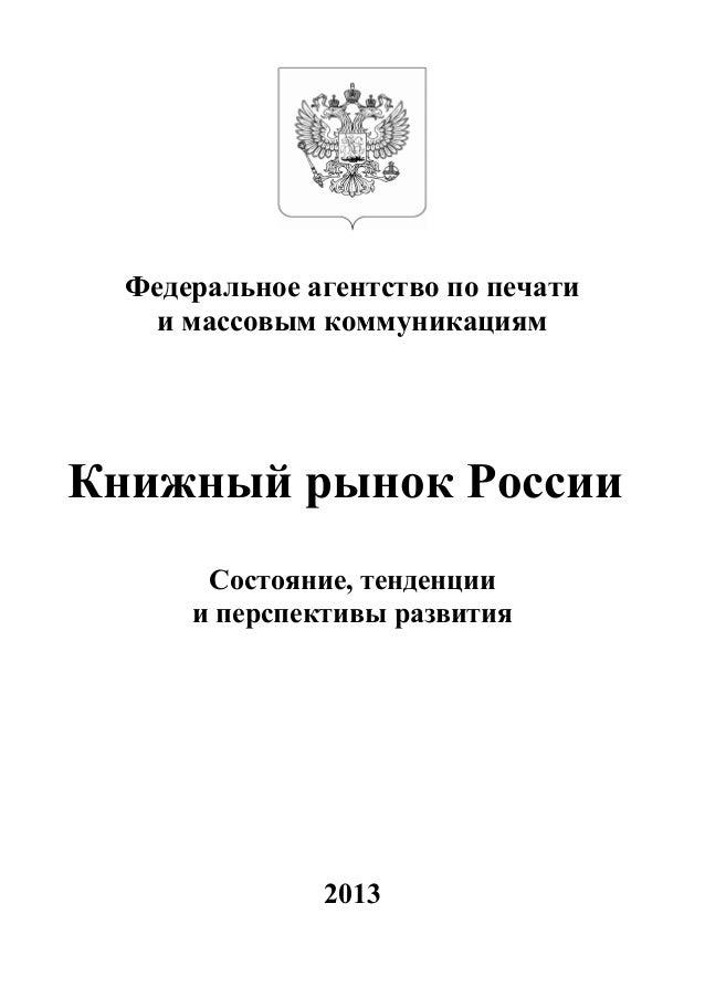 Федеральное агентство по печатии массовым коммуникациямКнижный рынок РоссииСостояние, тенденциии перспективы развития2013