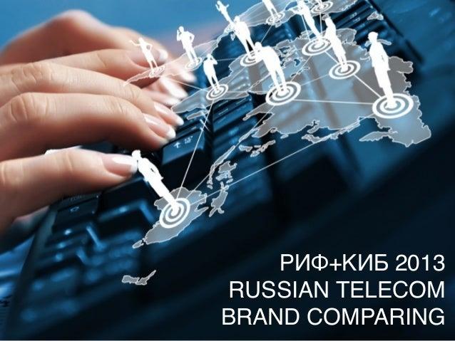 Ростелеком на РИФ+КИБ 2013: TELECOM BRAND COMPARING