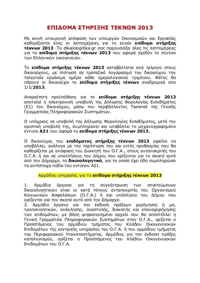 επιδομα στηριξησ τεκνων 2013