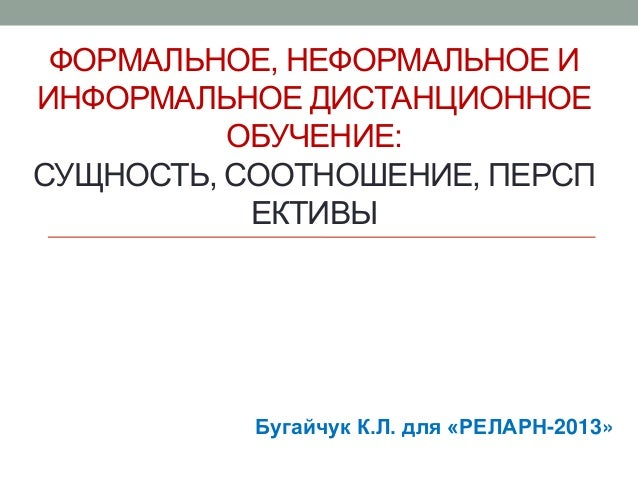 ФОРМАЛЬНОЕ, НЕФОРМАЛЬНОЕ ИИНФОРМАЛЬНОЕ ДИСТАНЦИОННОЕОБУЧЕНИЕ:СУЩНОСТЬ, СООТНОШЕНИЕ, ПЕРСПЕКТИВЫБугайчук К.Л. для «РЕЛАРН-2...