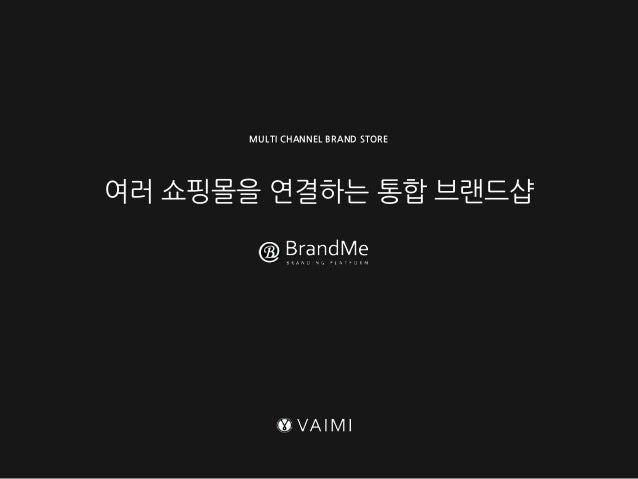 브랜드미 소개자료(2013) 강유진