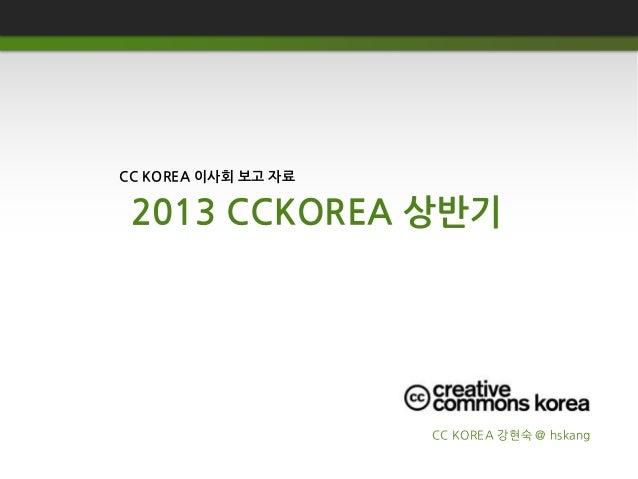 2013 CCKOREA 상반기 CC KOREA 이사회 보고 자료 CC KOREA 강현숙 @ hskang