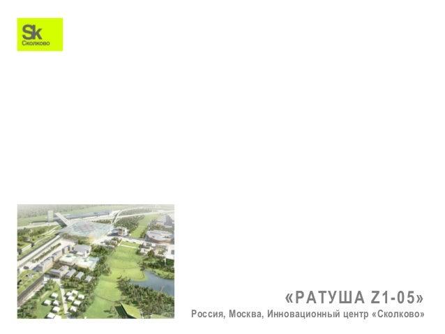 «РАТУША Z1-05» Россия, Москва, Инновационный центр «Сколково»