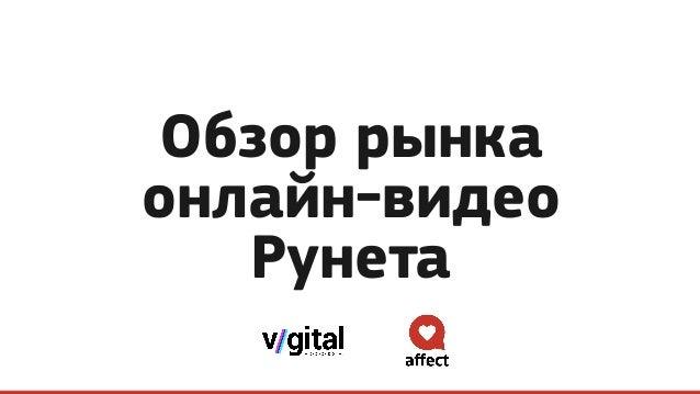 Обзор рынка онлайн-видео Рунета (2013)
