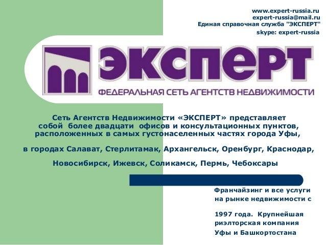Презентация агентства недвижимости образец
