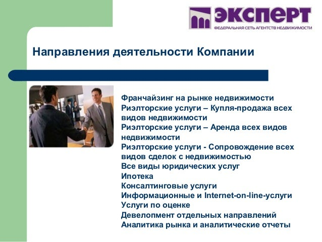 Презентация Агентства Недвижимости Образец - фото 2