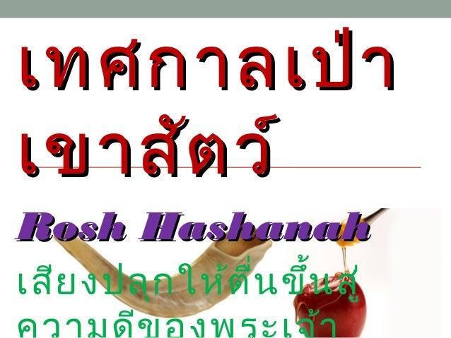 เทศกาลเป่าเทศกาลเป่า เขาสัตว์เขาสัตว์ Rosh HashanahRosh Hashanah เสียงปลุกให้ตื่นขึ้นสู่