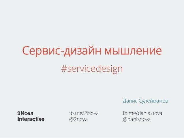 Сервис-дизайн мышление #servicedesign fb.me/2Nova @2nova Данис Сулейманов fb.me/danis.nova @danisnova