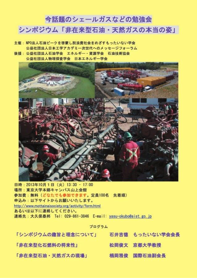 20131001シンポジウムポスターat山上会館・東京大学本郷キャンパス
