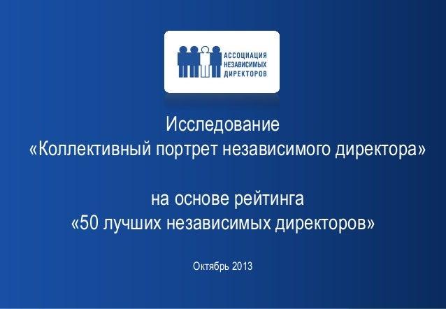 Лучшие специалисты 2013 года в сфере корпоративного управления
