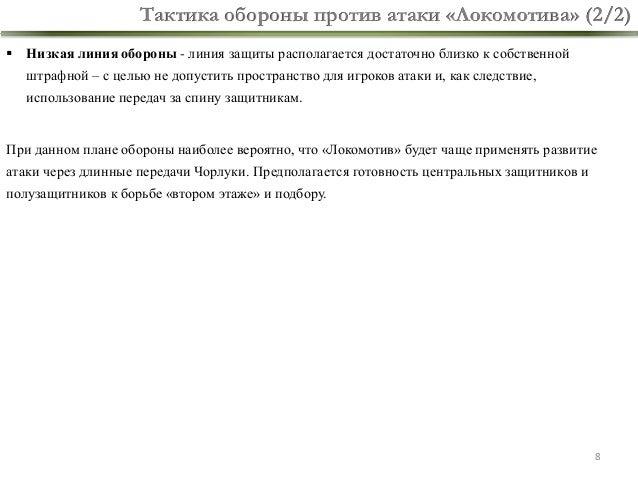 Анализ игры ФК «Локомотив» (Москва)