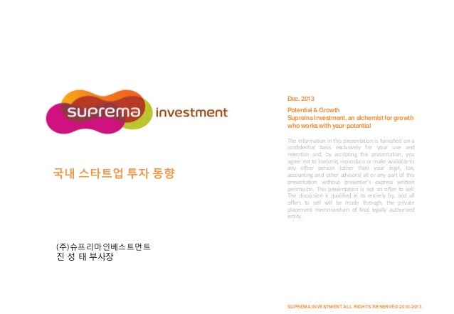 Dec. 2013 Potential & Growth Suprema Investment, an alchemist for growth who works with your potential  국내 스타트업 투자 동향  The...