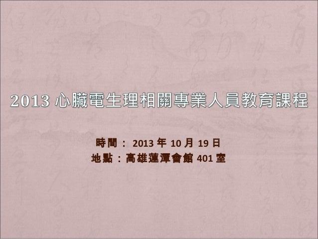 時間: 2013 年 10 月 19 日 地點:高雄蓮潭會館 401 室