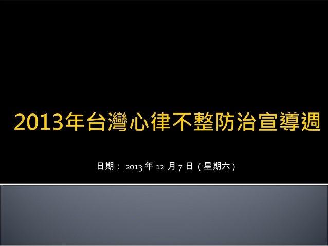 日期: 2013 年 12 月 7 日 ( 星期六 )